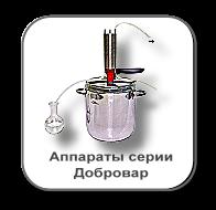 Аппараты Добровар
