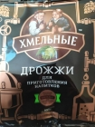 "Дрожжи ""Хмельные NEW"",100 гр."