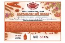 """Набор трав и специй Beervingem """"Карамельный изюм"""", 40 г"""