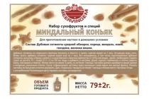 """Набор сухофруктов и специй """"Миндальный коньяк"""", 76 г"""