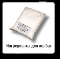 Ингредиенты для колбас