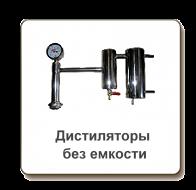 Дистилляторы без ёмкости