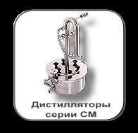 Аппараты Спиртмаш