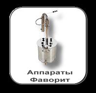 Аппараты Фаворит